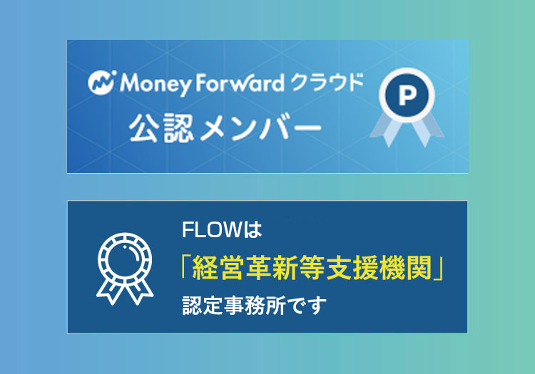 Money Forward クラウド公認ゴールドメンバー