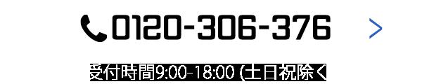 0120-306-376